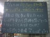 090721南行徳