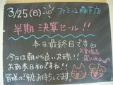2012/03/25森下