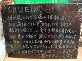 2010/2/10葛西