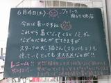 2011/06/04南行徳