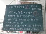 2011/8/16南行徳