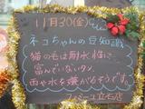 2012/11/30立石