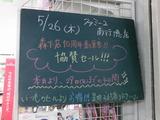 2011/5/26南行徳
