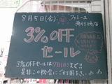 2011/8/5南行徳
