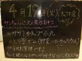 2011/4/19松江