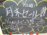 2012/8/24松江