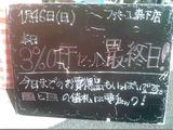 2011/1/16森下