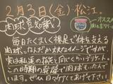 2012/2/3松江