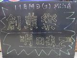 091114松江
