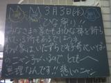 2010/3/3南行徳