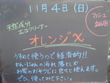 2012/11/4立石