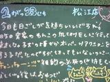 070123松江
