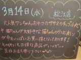 2012/3/14松江