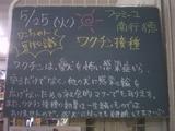 2010/05/25南行徳