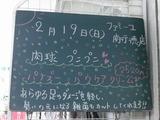 2012/02/19南行徳