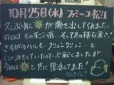 061025松江