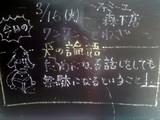 2010/03/16森下