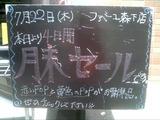 2010/7/22森下