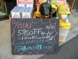 2011/12/29森下
