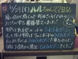 060629松江