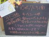 2011/10/7立石