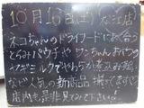 2010/10/16松江