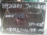 2010/8/26森下