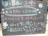 2012/06/30森下