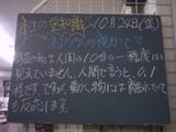 081024南行徳