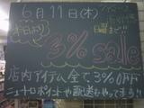 090611南行徳