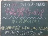 2012/07/01南行徳