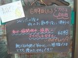 2012/06/09立石