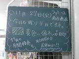 2012/11/27南行徳