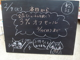 080207松江