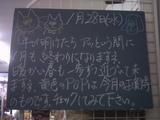 090128南行徳