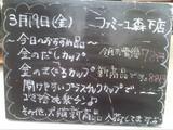 2010/03/19森下