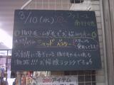 2010/3/10南行徳