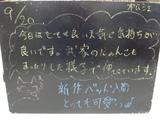 090920松江