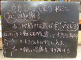2010/08/20松江