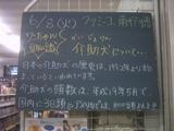 2010/06/08南行徳