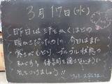 2010/3/17松江