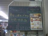 2010/11/30南行徳