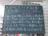 2011/01/07南行徳