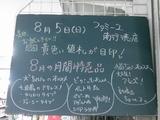 2012/08/05南行徳
