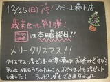 2012/12/25森下