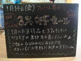2011/01/14葛西
