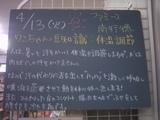 2010/04/13南行徳