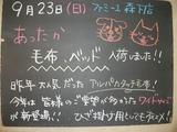 2012/09/23森下