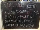 2010/11/11松江