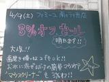 2011/04/09南行徳